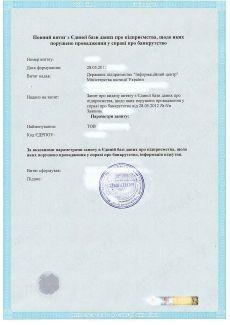 Справка об отсутствии дела о банкротстве в Киеве