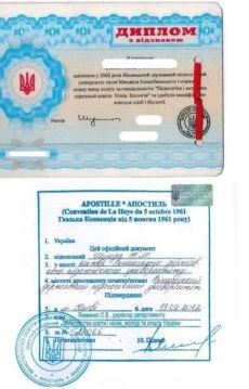 Апостиль на диплом Киев