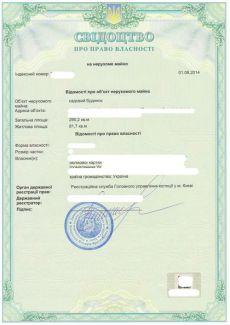 Регистрация кооператива Киев