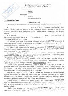 Обжалование уведомления-решения налогового органа в суде